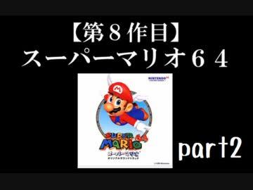 スーパーマリオ64実況 part2【ノンケのマリオゲームツアー】