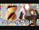 【FF11料理】クァールサンド作ってみた【Part8】
