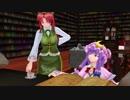 【MMD】大図書館は動かない【紙芝居】