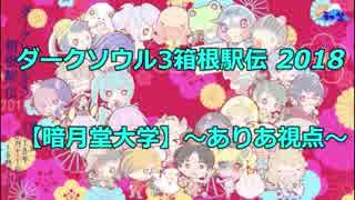 【ダークソウル3箱根駅伝2018】暗月堂大学