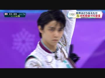 Yuzuru Hanyu 金メダルの演技