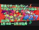 #27【splatoon2】 野良サーモンランでレート700目指して!【'18/2/18】