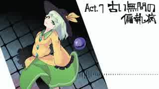 【東方自作アレンジ】Act7. 古い無間の偏