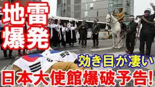 【安倍地雷の効き目が凄いと話題】 韓国人が日本大使館の爆破を予告!ついに爆発連鎖が始まった!