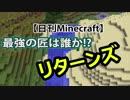 【MSSP_MAD】ココロオドル【日刊マイクラ】