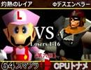 【第六回】64スマブラCPUトナメ実況【ルーザーズ側一回戦第十六試合】