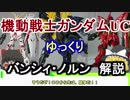 【ガンダムUC】バンシィ・ノルン 解説【ゆ