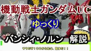 【ガンダムUC】バンシィ・ノルン 解説【ゆっくり解説】part17