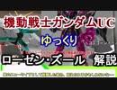 【ガンダムUC】ローゼン・ズール 解説【ゆ