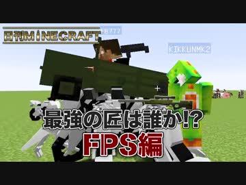 【日刊Minecraft】最強の匠は誰か!?FPS編 チキチキカオスレース第1章【4人実況】