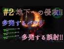 【地球防衛軍4.1実況】アクション下手な俺たちの防衛記part2