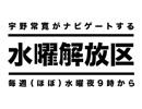 宇野常寛の〈水曜解放区 〉2018.2.21「秘密」