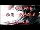 実録・大日本平和会 極道・平田勝市2 抗争激流編