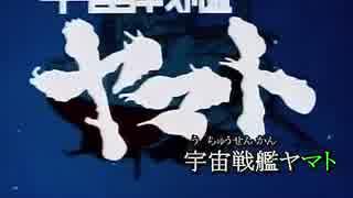 【歌ってみた】宇宙戦艦ヤマト