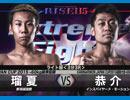 [無料] キックボクシング 2017.1.28【RISE