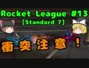 Rocket League#13【ゆっくり実況プレイ】 ラストショット 【Standard7】