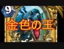 【Hearthstone】ハンター☆ part47【実況】