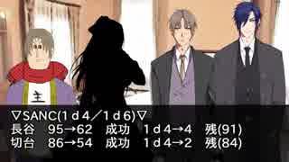 【実卓CoC】バレンタインCoC企画(後編)【P