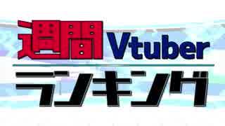 【PANORA】週間VTuberランキング、放送し