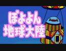 [PV] ぽよよん地球大陸 / 初音ミク