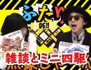 なつとまい ふたりDE!!××#27『雑談とミニ四駆』