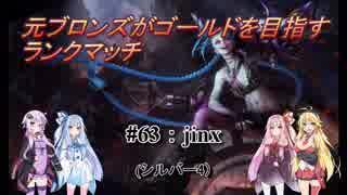 【LOL】 元ブロランク その63 (シルバ