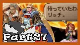 【実況】 サガフロンティア2 を初見プレイ #27