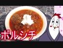 【NWTR料理研究所】ボルシチ
