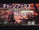 【MHW】0から始める人のためのチャアク解説動画【高出力・GP編】