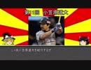 【ゆっくり解説】ゆっくり野球選手紹介・解説その11【小笠原道大】