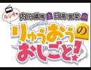 内田雄馬と日高里菜のラジオもりゅうおう