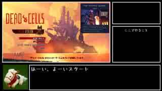 【RTA】Dead Cells α版 NewGame Any%【25:39】
