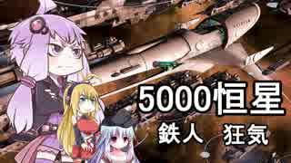 銀河5000星系物語 5