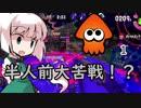 【スプラトゥーン2】めざせ一人前!妖夢のスプラ2奮闘記 part1【ゆっくり実況】