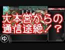 【艦これ】2018冬 捷号決戦!邀撃、レイテ沖海戦(後篇) E-5甲【ゆっくり実況】