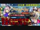 【FGO】聖晶石3000個で武蔵ちゃんPUチャレ