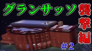 【Minecraft】グランサッソを舞台に攻城戦