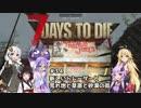 【7 DAYS TO DIE】ゆかりとマキのサバイバル生活【ゆかり&マキ実況】part34