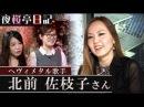 【夜桜亭日記 #67】ヘヴィメタル歌手の北前佐枝子さんをお招きしました[桜H30/2/24]