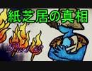 【ネタバレ有り】 ドラクエ11を悠々自適に実況プレイ Part 42