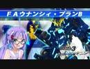 【GB3】キリウナ・ビギニング#11【VOICEROID実況】