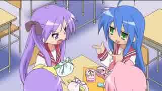 【らき☆すた】柊かがみんのグルメレース
