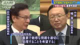 谷内局長訪中 「安倍総理・習主席首脳間の対話強化」で一致
