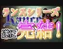 【実況】人類VS魔族!ランスシリーズの最期を見届けろ! #1【ランスⅩ】