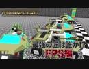 【日刊Minecraft】最強の匠は誰か!?FPS編 チキチキカオスレース第2章【4人実況】
