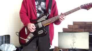 【失想ワアド】ギター  弾いてみた