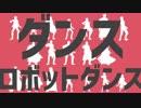 【MMD刀剣乱舞】ダンスロボットダンス【19+1振】※修正版
