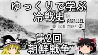 【ゆっくり解説】ゆっくりで学ぶ冷戦史 第2回 朝鮮戦争