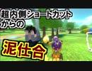 ショトカで逆転→泥仕合マリオカート8DX(348)