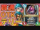 【貫通OTKテリー】20点↑ダメージ!ダーク